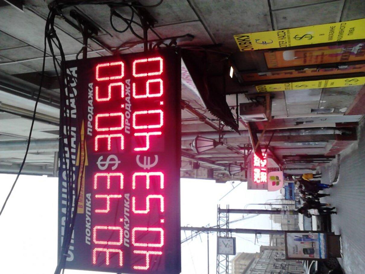 Жалоба-отзыв: Операционная касса № 44 на проспекте Мира - Мошенничество по обмену Валют