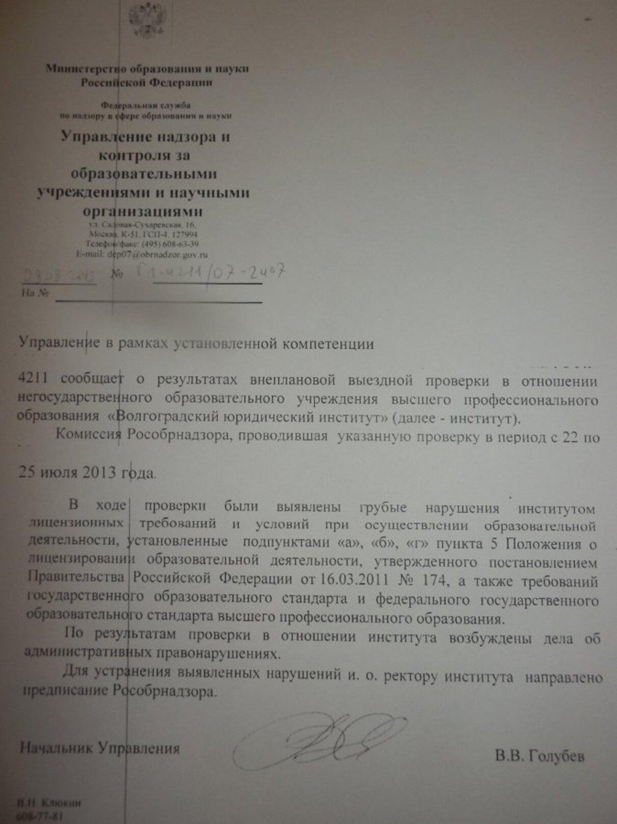 Жалоба-отзыв: НОУ ВПО Волгоградский юридический институт - Задайте вопрос руководству самостоятельно.