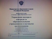 Жалоба-отзыв: НОУ ВПО Волгоградский юридический институт - Проверка Рособрнадзора проведена