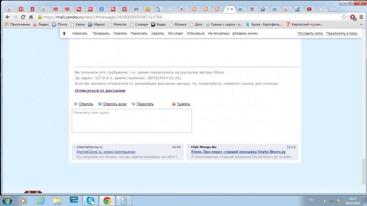 Жалоба-отзыв: yabeda.net - yabeda.net подписывает на спам!