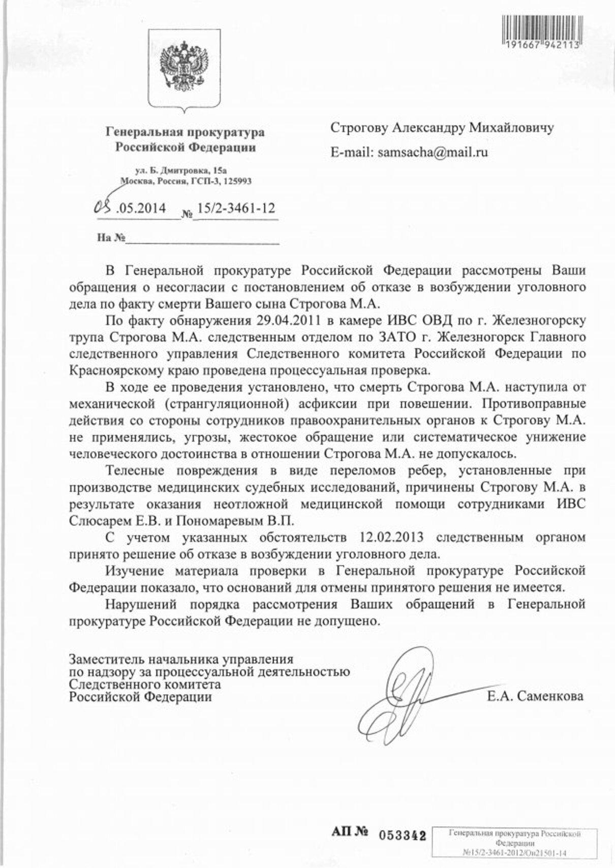 Жалоба-отзыв: Генпрокуратура РФ - Защищает убийц в погонах.  Фото №3