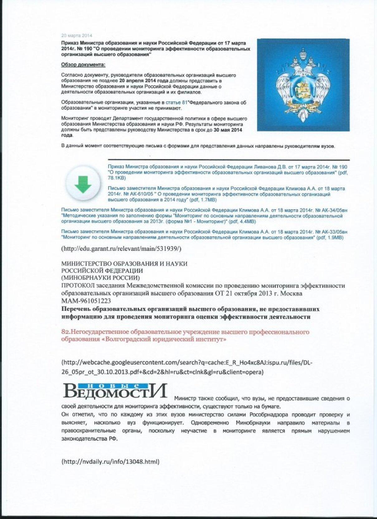 Жалоба-отзыв: НОУ ВПО Волгоградский юридический институт - Не предоставили сведения для мониторинга высших учебных заведений.