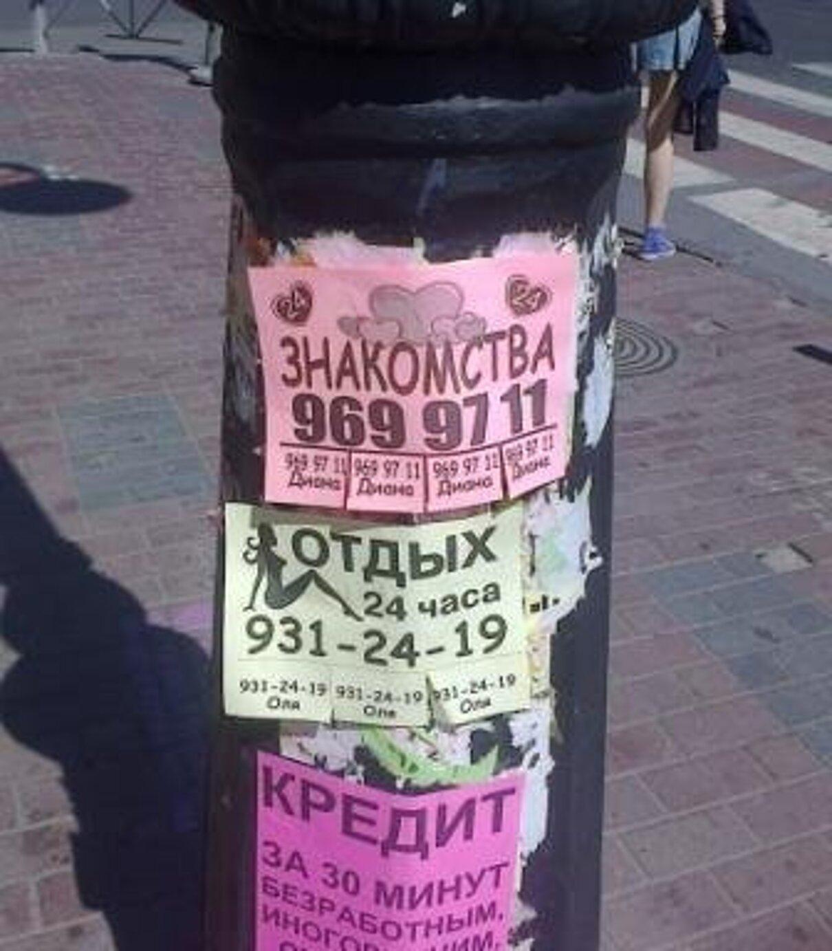 Жалоба-отзыв: Рекламой проституток обвешан весь город!
