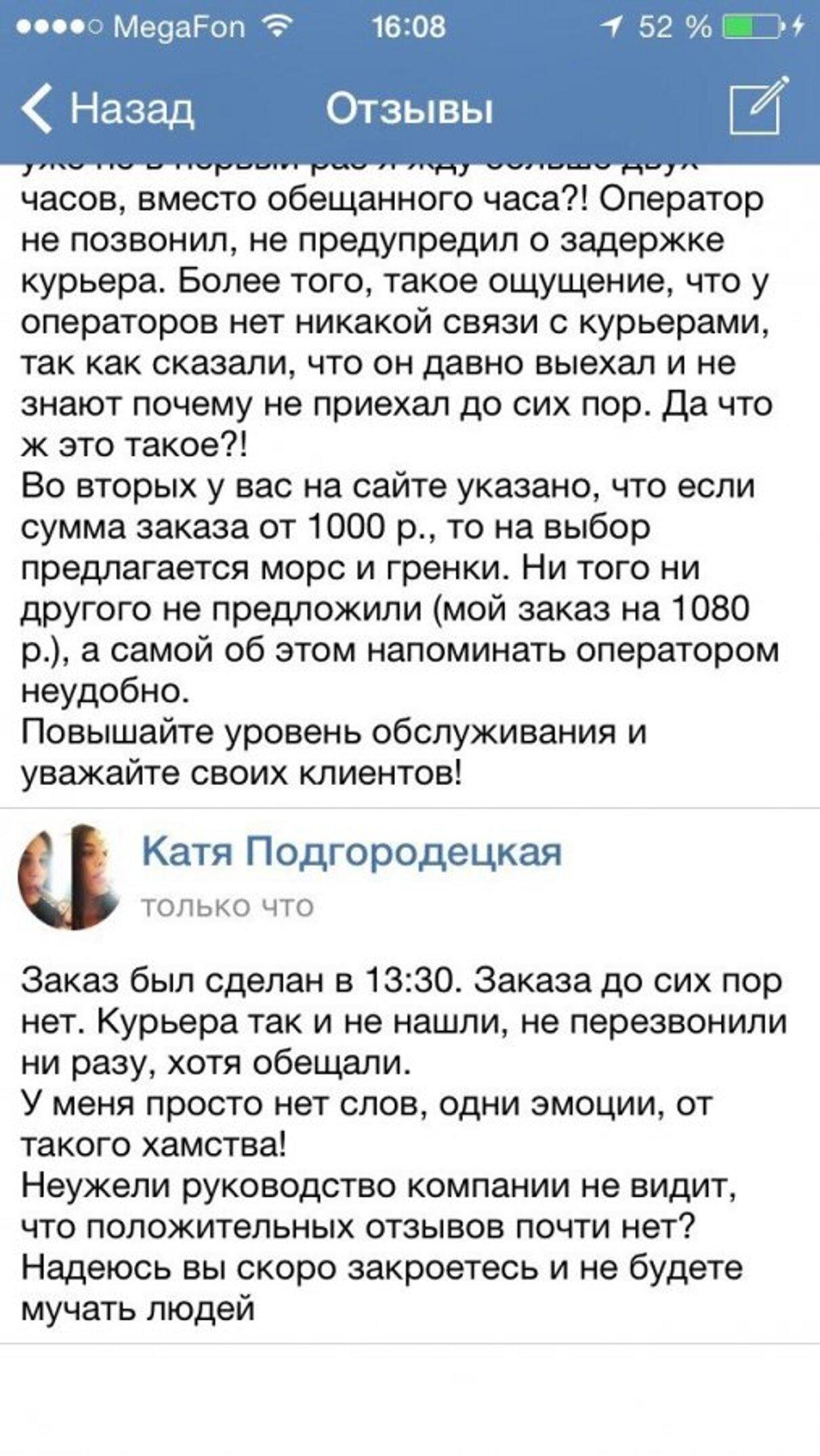 Жалоба-отзыв: Царство Вкуса, tsarvkusa.ru - Отвратительное отношение к клиентам.  Фото №2