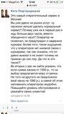 Жалоба-отзыв: Царство Вкуса, tsarvkusa.ru - Отвратительное отношение к клиентам