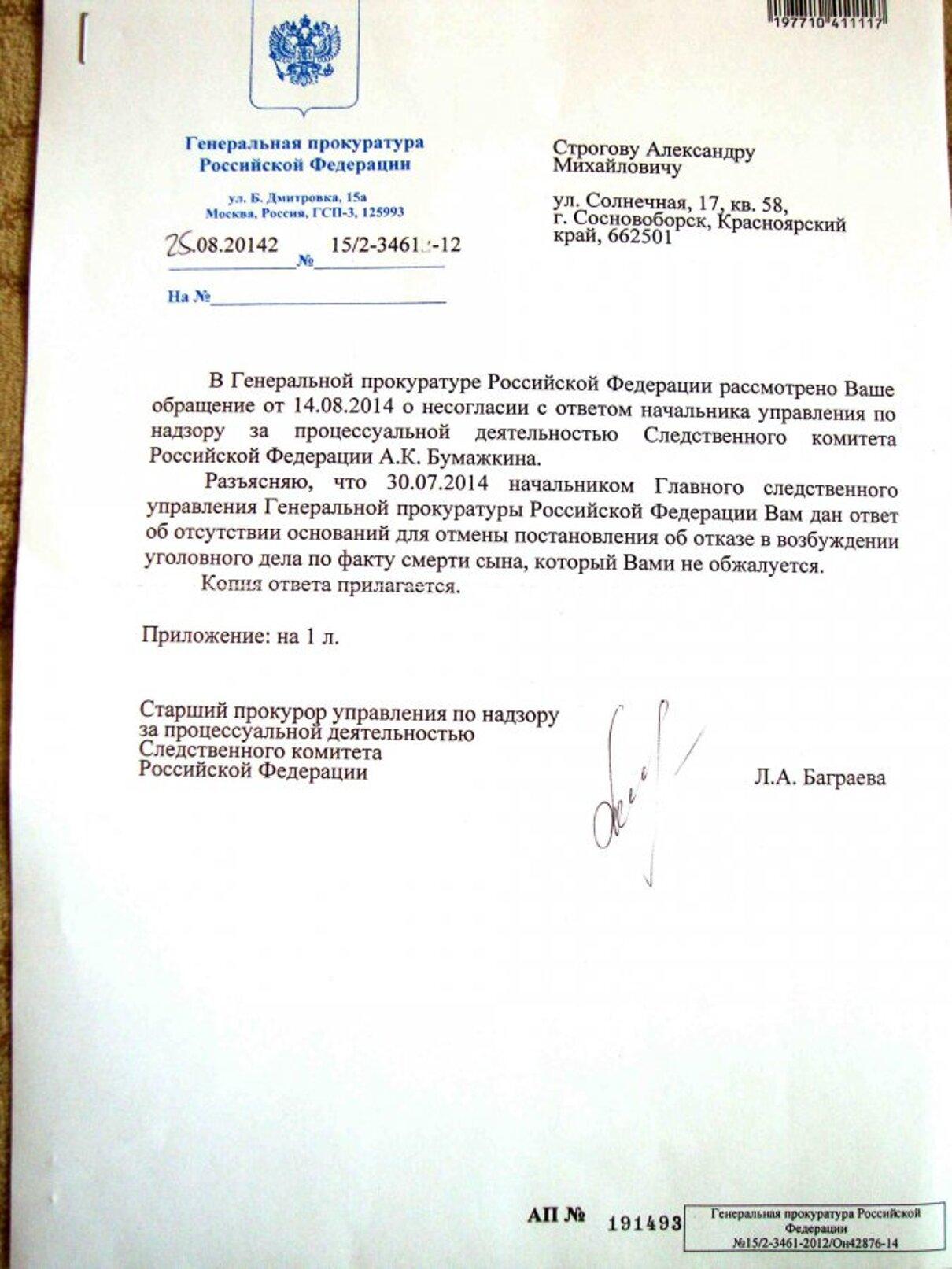 Жалоба-отзыв: Генпрокуратура - Не желает наказать убийц моего сына Строгова Михаила.  Фото №4