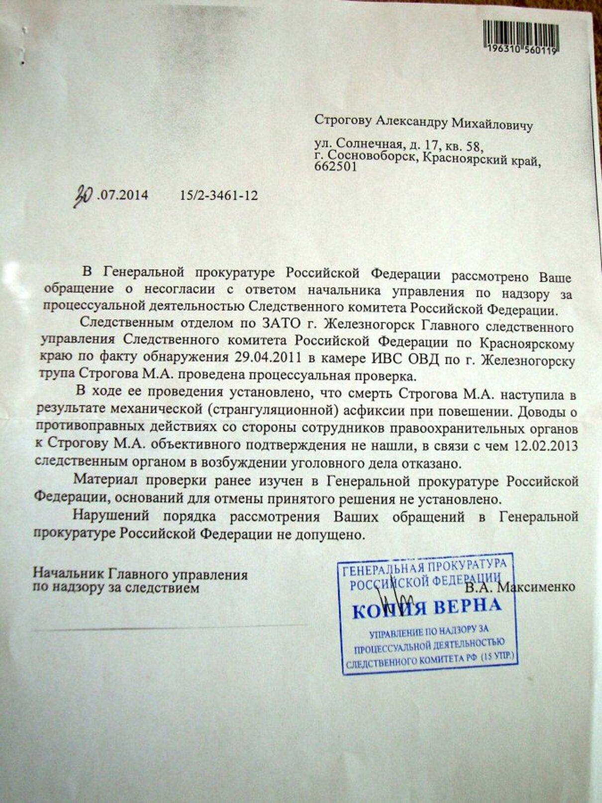 Жалоба-отзыв: Генпрокуратура - Не желает наказать убийц моего сына Строгова Михаила.  Фото №3