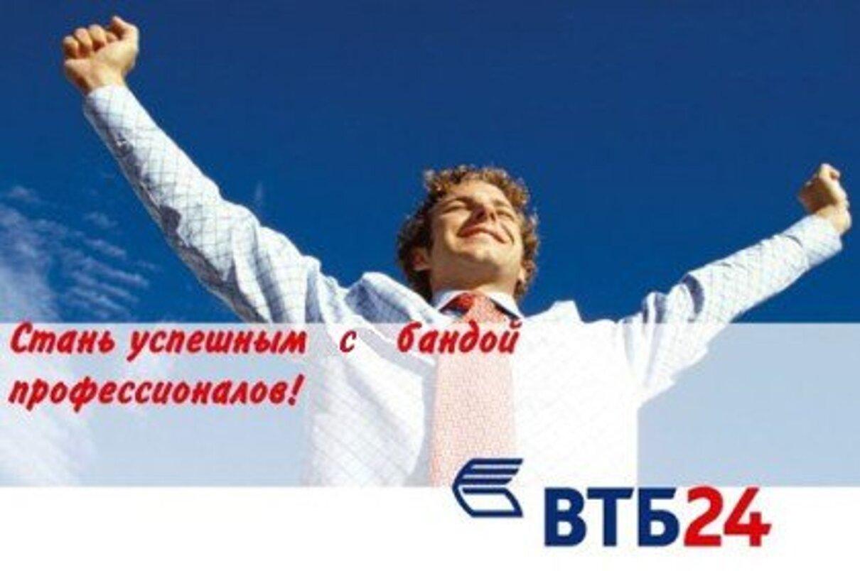 Жалоба-отзыв: ВТБ24 - БАНДА ПРОФЕССИОНАЛОВ