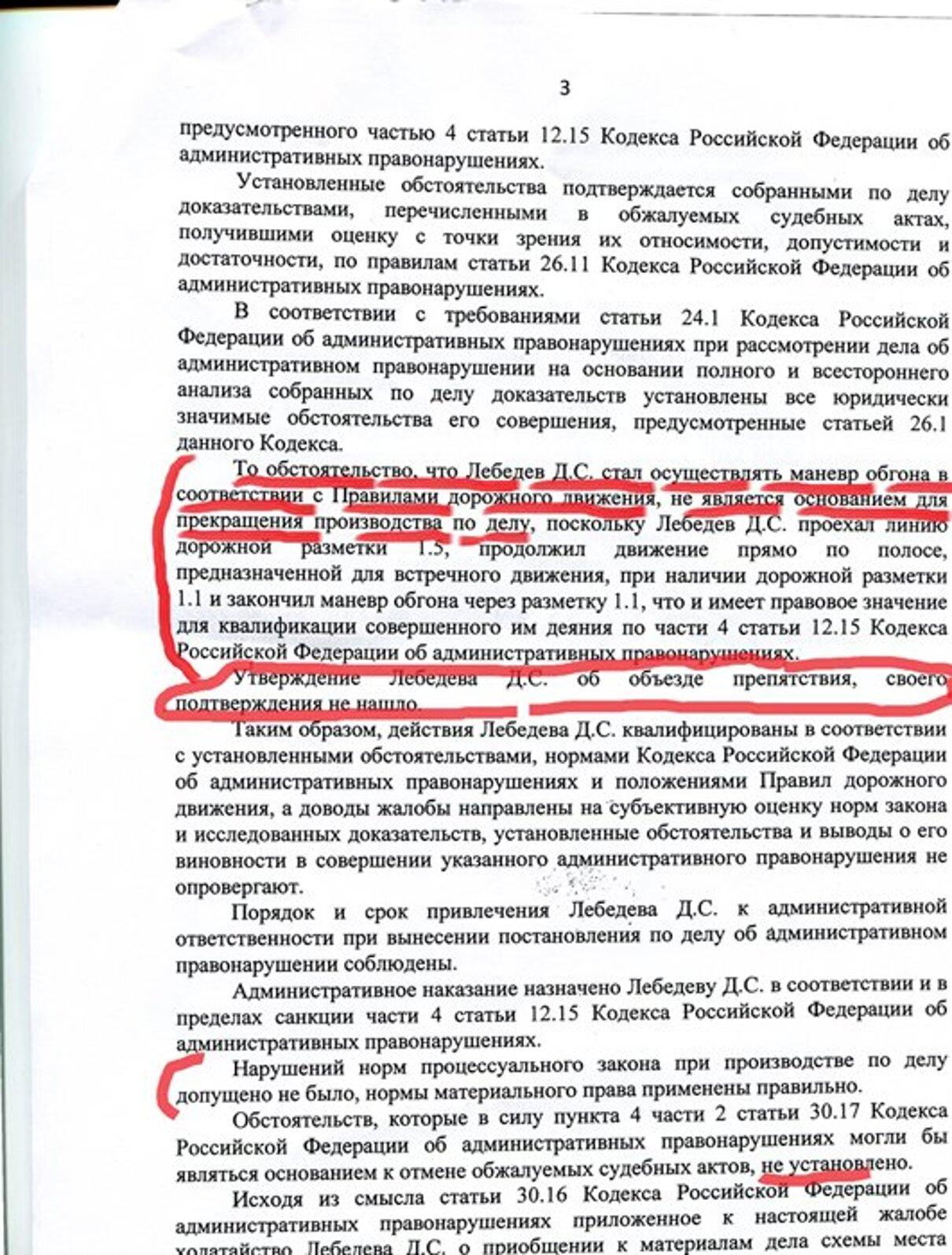 Жалоба-отзыв: Суды г.Москвы - Коррупция и беспредел в судах г.Москвы