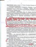 Жалоба-отзыв: Суды г.Москвы - Коррупция и беспредел в судах г. Москвы