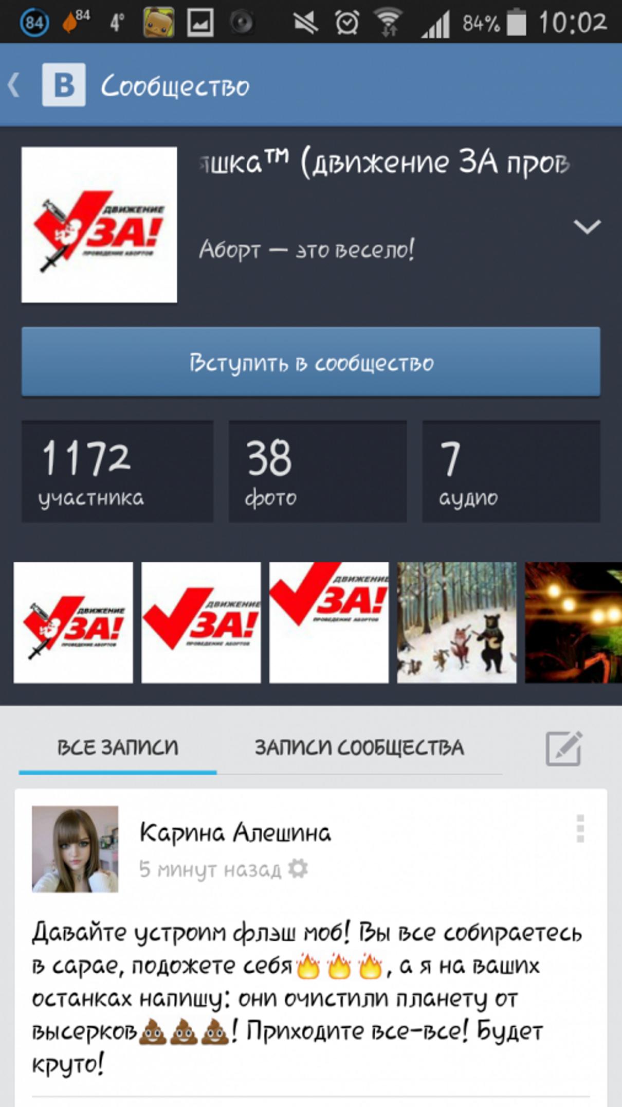 Жалоба-отзыв: Группа в соц сети vkontakte - Агитация абортов!!