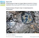 Жалоба-отзыв: Выкса, заброшенный завод ЖБК - Отходы I класса опасности