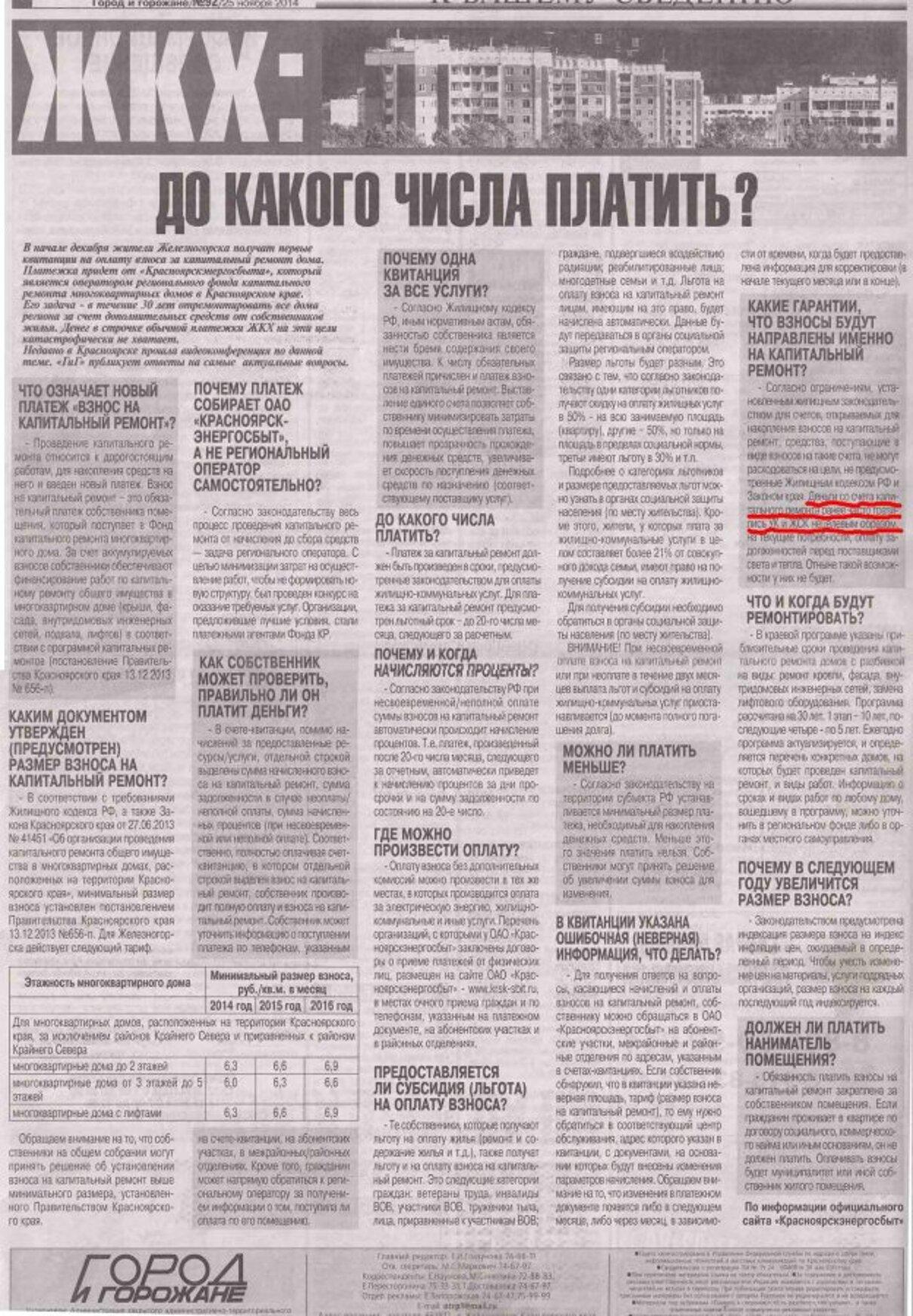 Жалоба-отзыв: Деньги за капитальный ремонт - Повторная плата