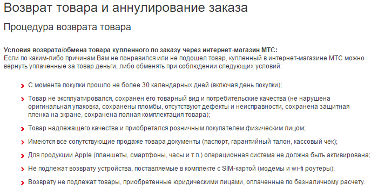Как сделать неверно набранный номер мтс украина