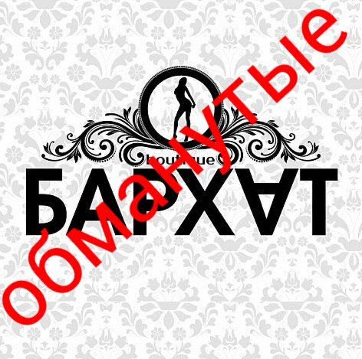 Жалоба-отзыв: Интернет- магазин: boutique BARHAT SHOP - Мошеиники Интернет- магазин: boutique BARHAT SHOP