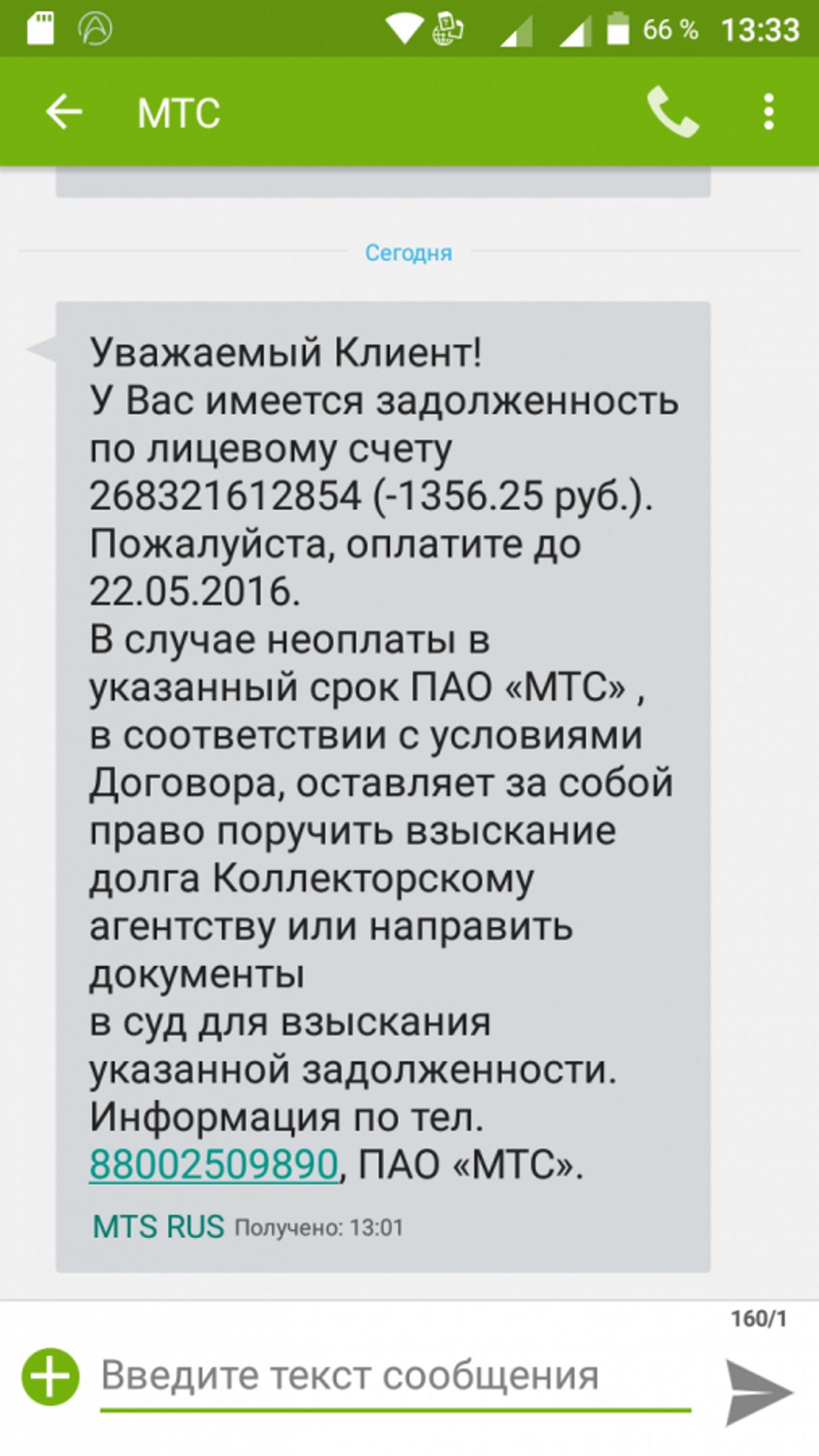 Жалоба-отзыв: Компания МТС - Угрозы и мошейничество.  Фото №1