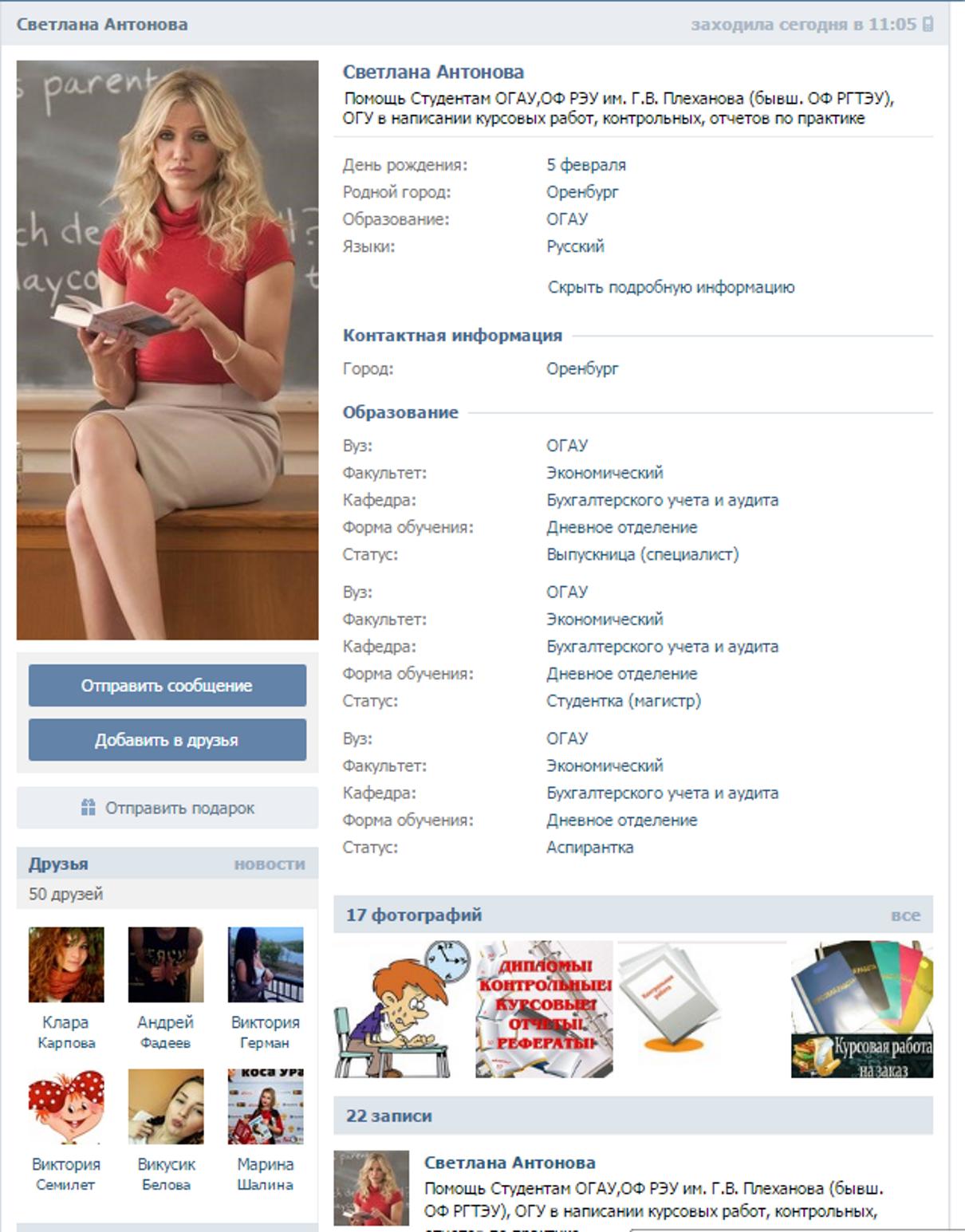 Жалоба-отзыв: Енидеркина Светлана (Svetlana Eniderkina - https://vk.com/id29044587) - Кидает на деньги!.  Фото №2