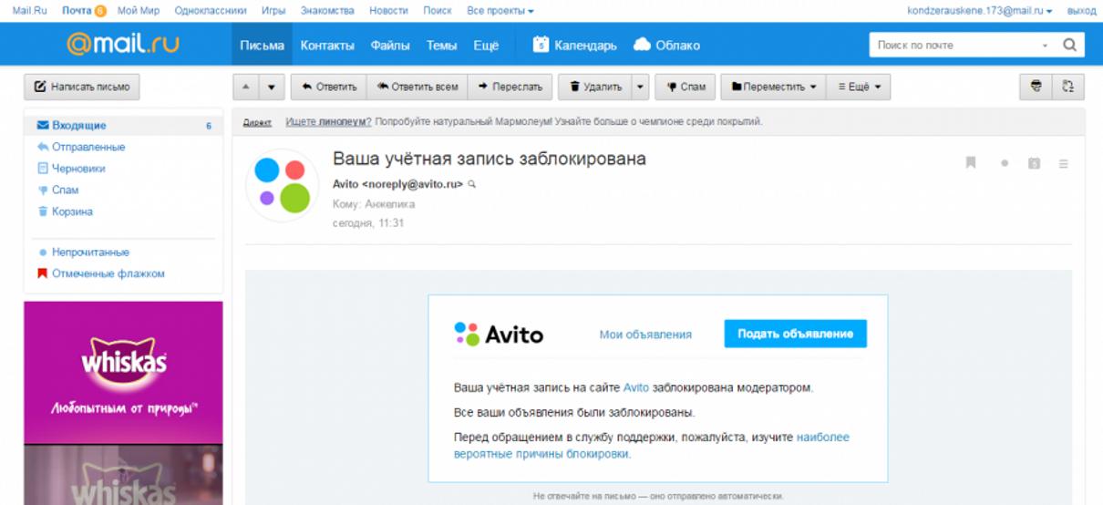 Жалоба-отзыв: Avito - Заблокировали мое объявление!!!.  Фото №1