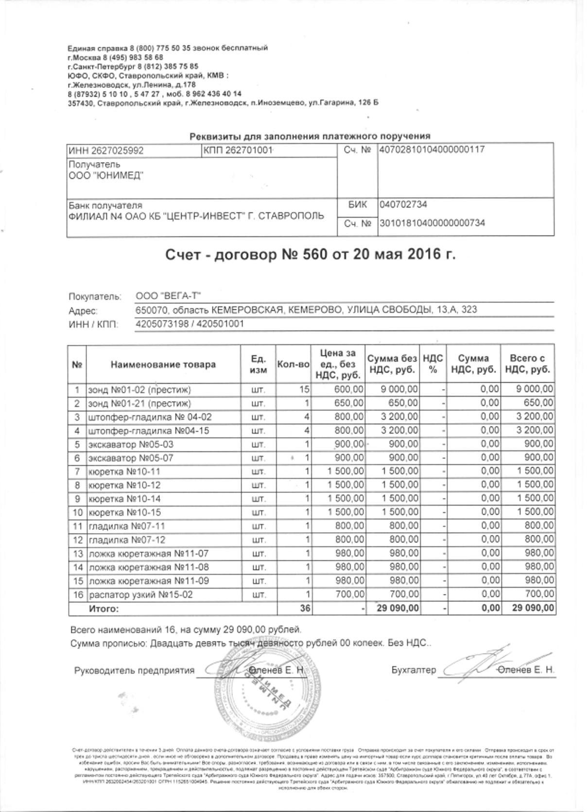Жалоба-отзыв: Юнимед - Оленев Егор Николаевич - организатор мошеннической схемы.  Фото №1