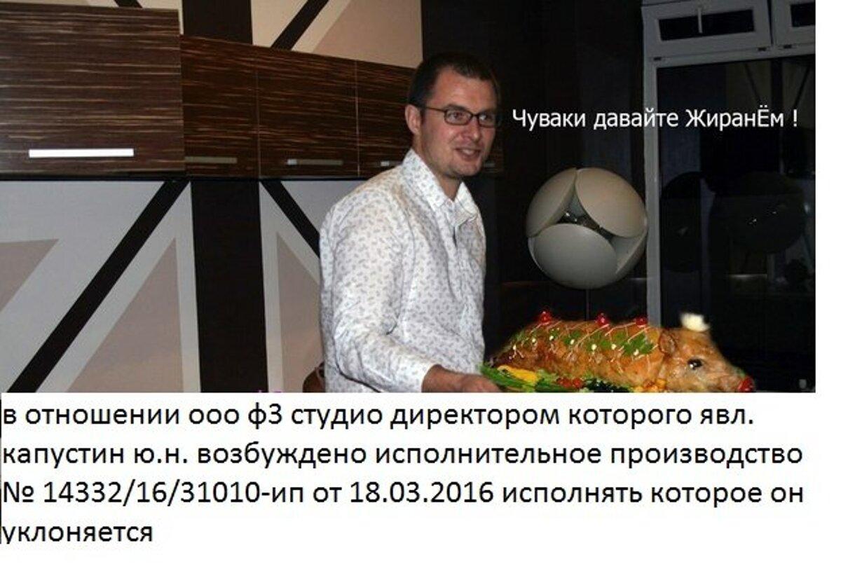 Жалоба-отзыв: F3 studio - кухни, мебель, интерьер в Белгороде - F3 studio - кухни мебель Капустин Юрий.  Фото №1