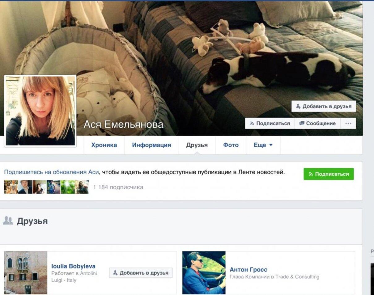 Жалоба-отзыв: Ася Емельянова #журналист# оскорбление людей #интриги - Пожалуйста, уберите из Открытых писем фотографии Жени Лагранжа.  Фото №1