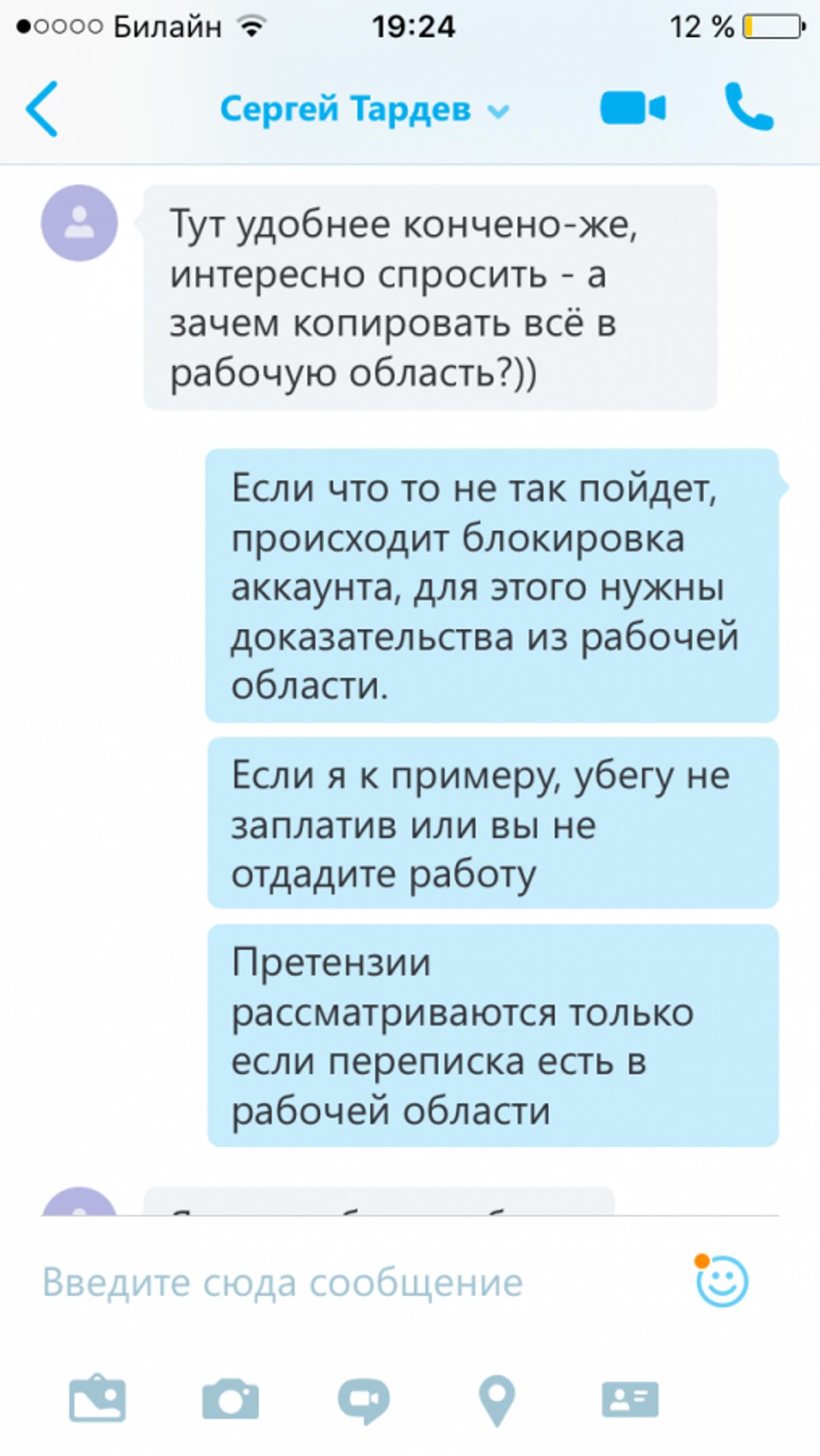Жалоба-отзыв: Сергей Тардев - Мошенник по созданию сайтов, фрилансер, номер телефона 79515473297, скайп webtardev.  Фото №2