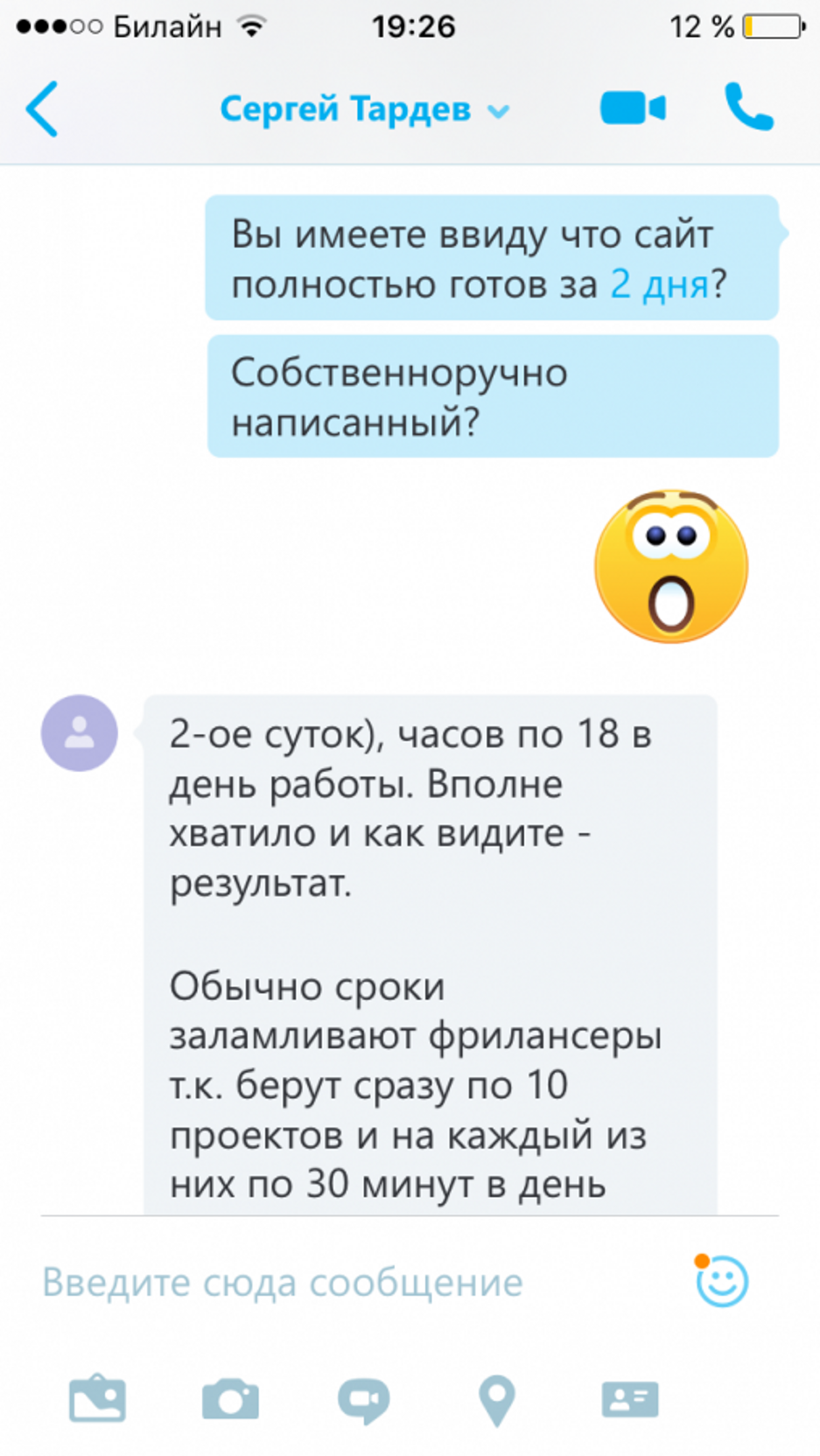 Жалоба-отзыв: Сергей Тардев - Мошенник по созданию сайтов, фрилансер, номер телефона 79515473297, скайп webtardev.  Фото №3