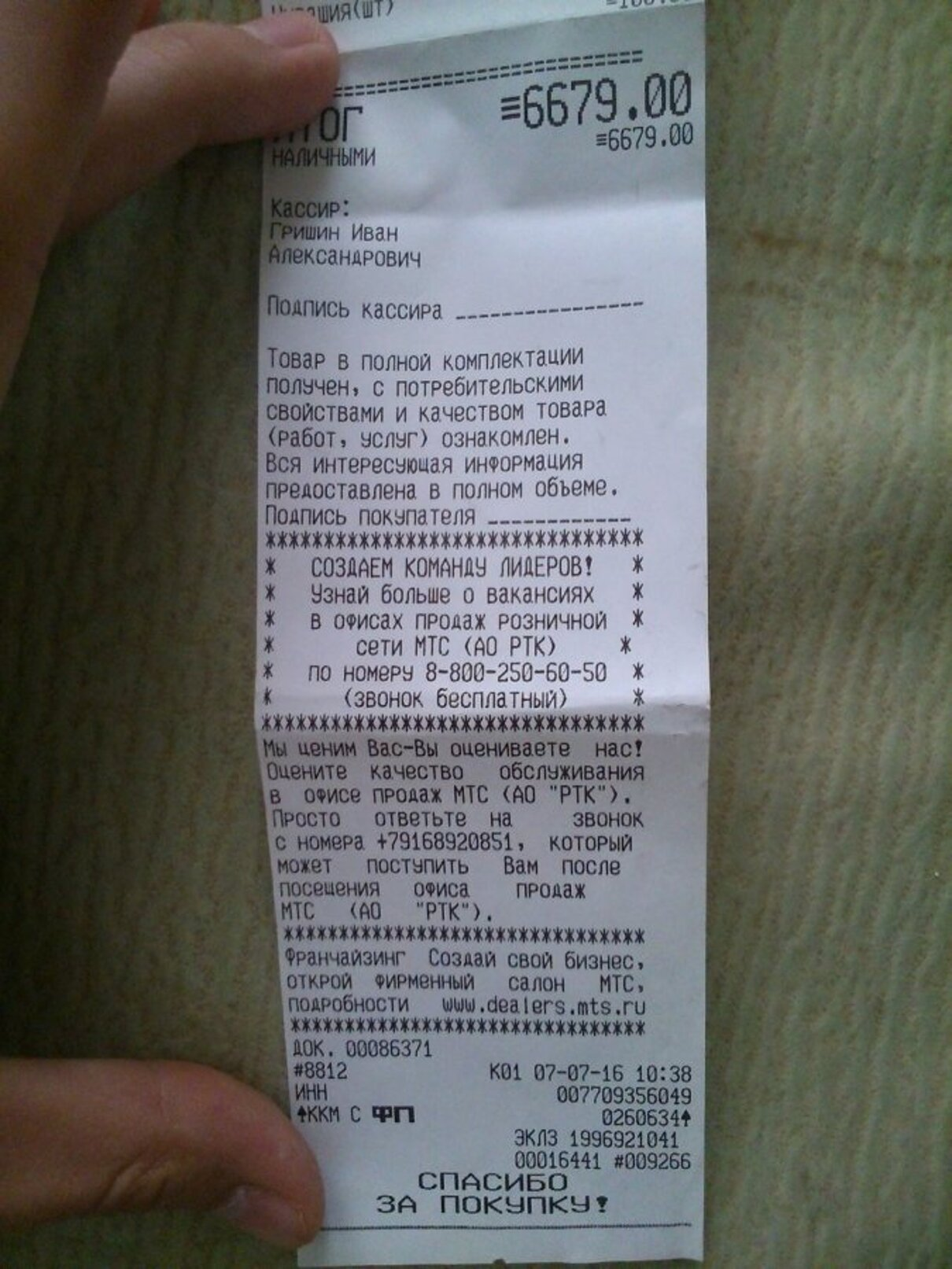 Жалоба-отзыв: Салон МТС - Отказали в возврате денег в салоне МТС.  Фото №1