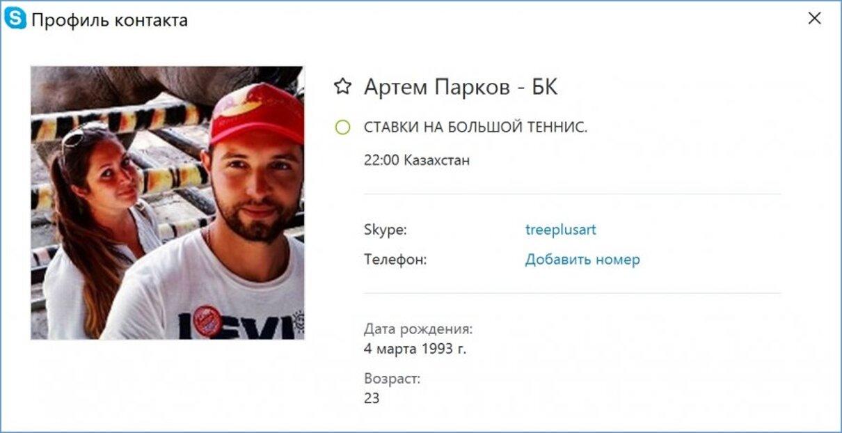 Жалоба-отзыв: Артём Парков, скайп treeplusart, почта artprkoov@mail.ru, vk.com/treeplus - Артём Парков - Ставки в БК сливает ваши деньги.  Фото №1