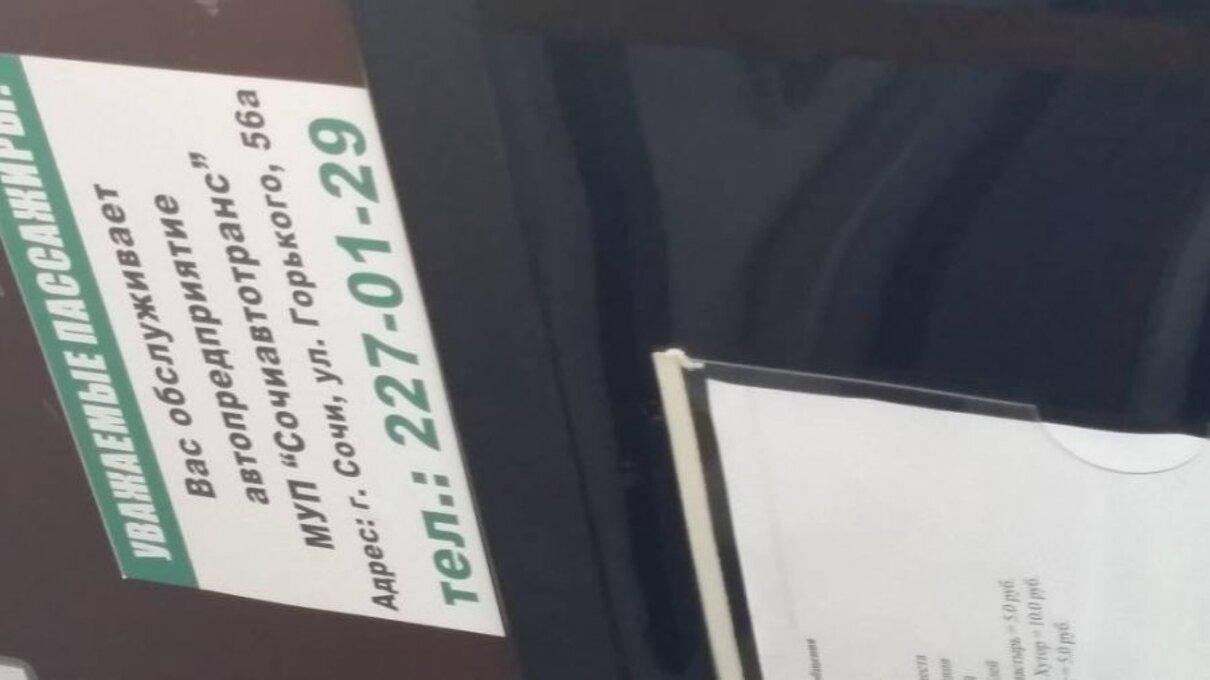 Жалоба-отзыв: МУП Сочиавтотранс - Неадекватный водитель автобуса № 105.  Фото №4