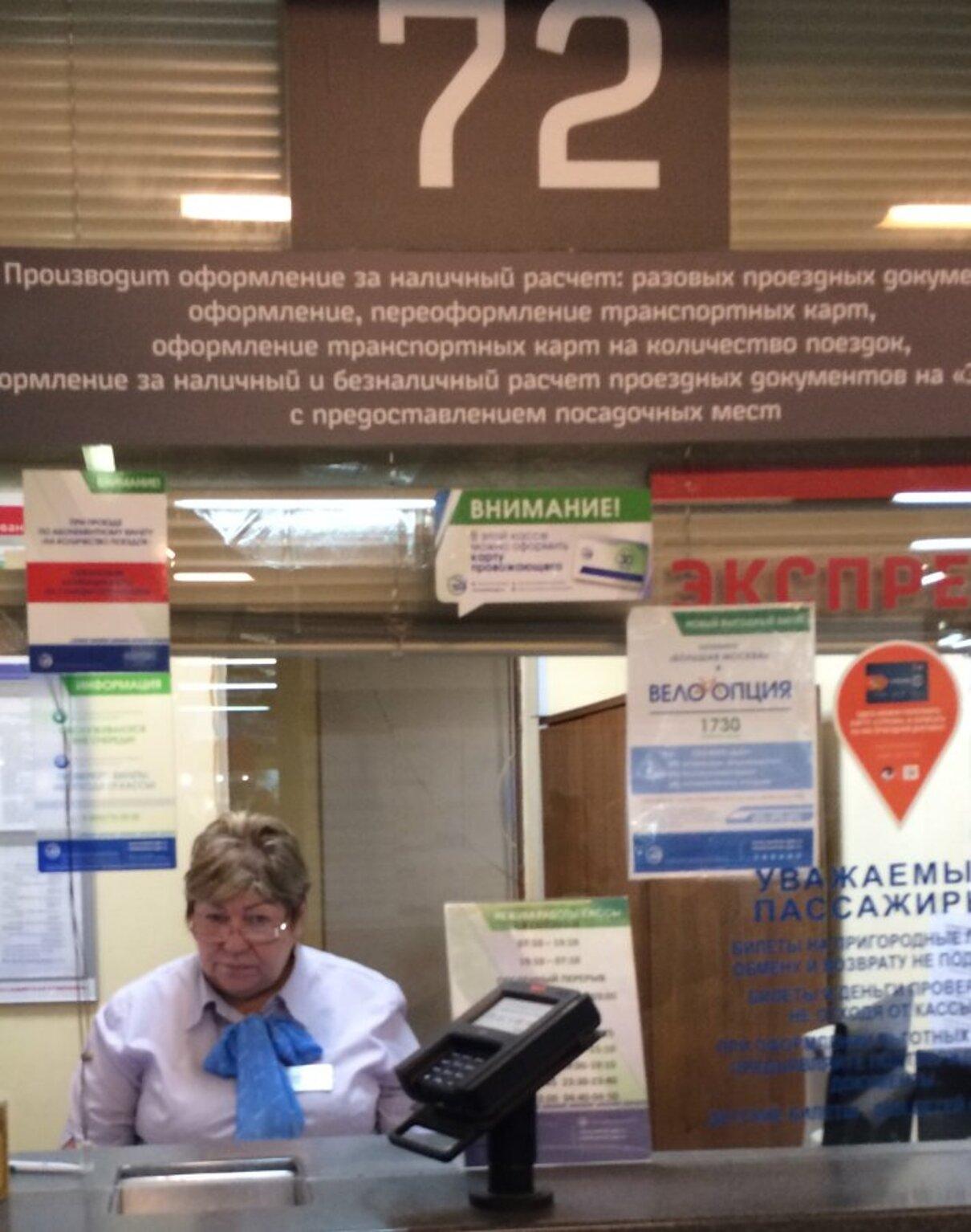 Жалоба-отзыв: Кассир на Курском вокзале, касса 72 - Хамство кассира РЖД.  Фото №1