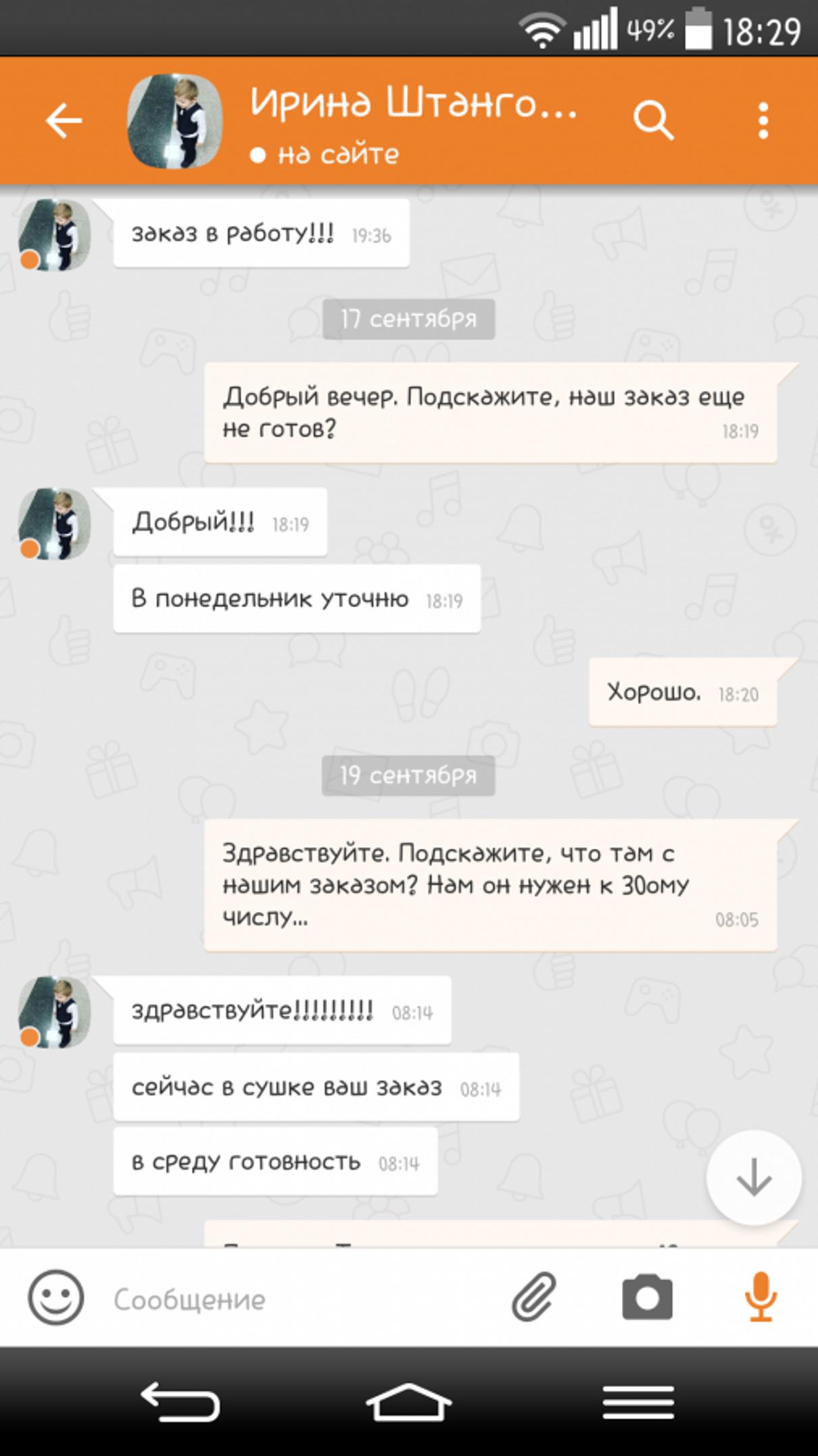 Жалоба-отзыв: Ирина Штанговец (Реброва) - Внимание хамка и хабалка!.  Фото №2