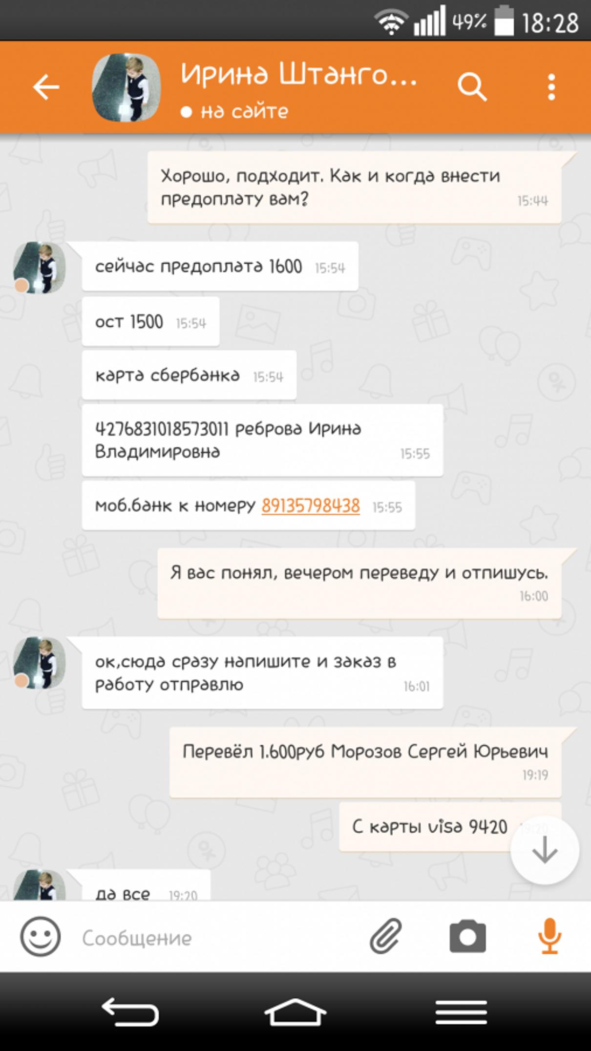 Жалоба-отзыв: Ирина Штанговец (Реброва) - Внимание хамка и хабалка!.  Фото №1