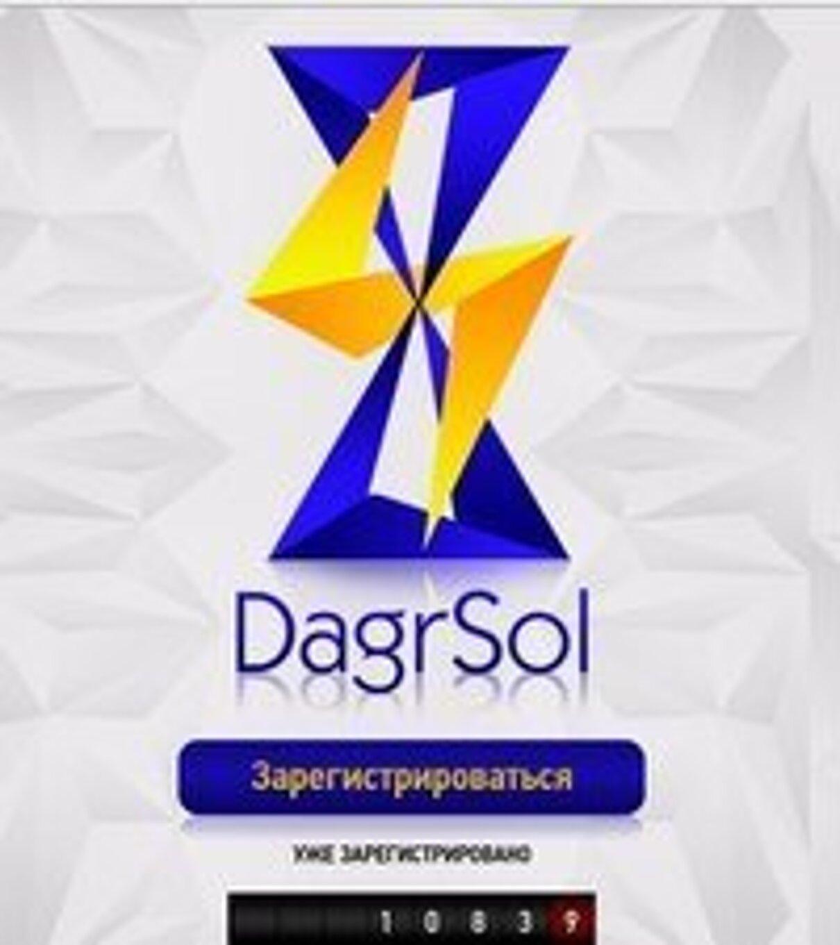 Жалоба-отзыв: DagrSol Searching Engine INC - Мыльный пузырь DagrSol Searching Engine INC.  Фото №2