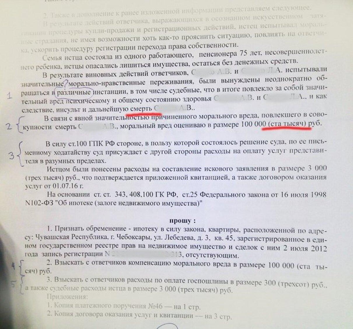 Жалоба-отзыв: АН Новоселье, г. Чебоксары - Недобросовестный риэлтор.  Фото №1