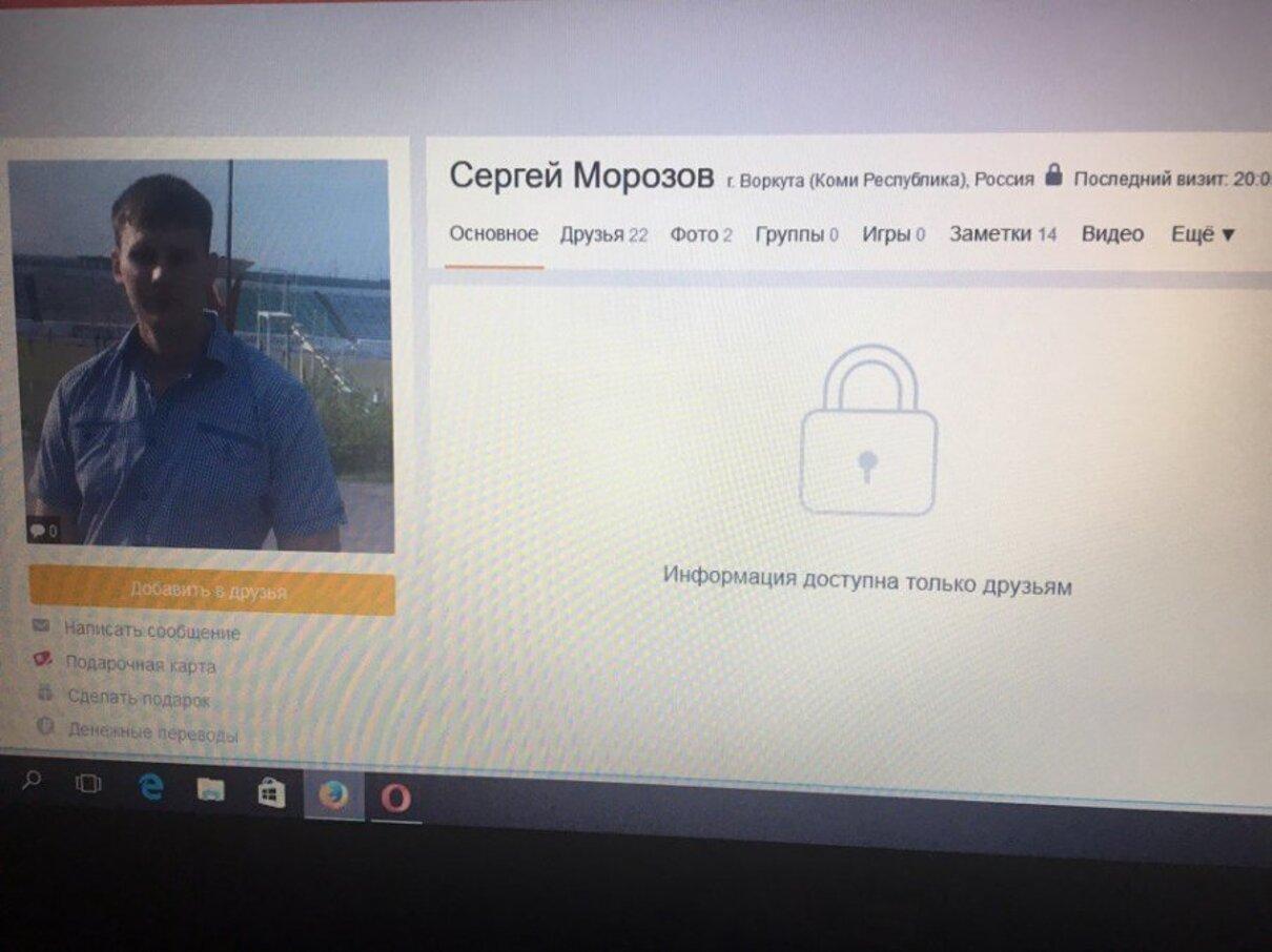 Жалоба-отзыв: Морозов - Люди никогда не связывайтесь с ним!.  Фото №2