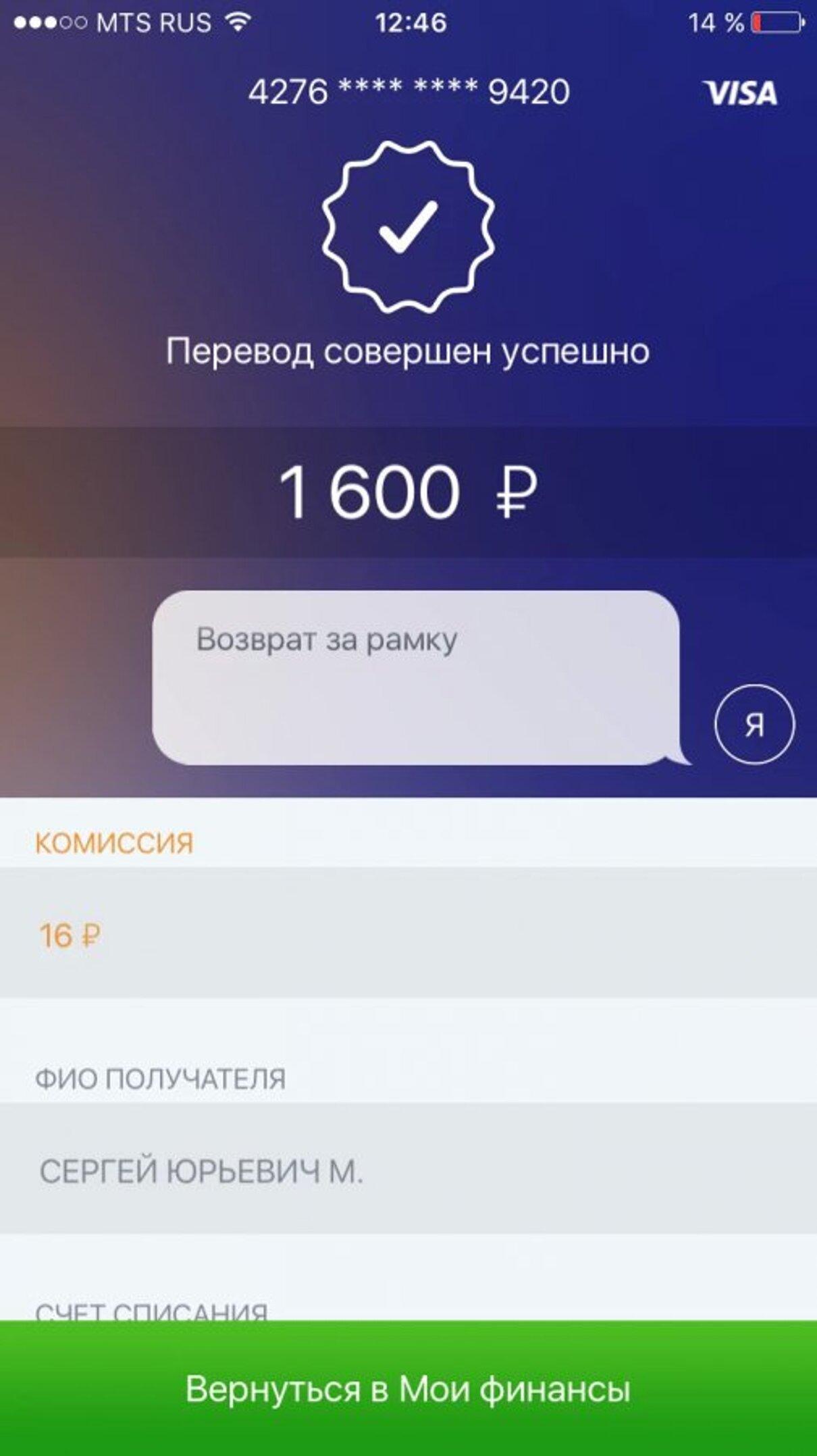 Жалоба-отзыв: Морозов - Люди никогда не связывайтесь с ним!.  Фото №4