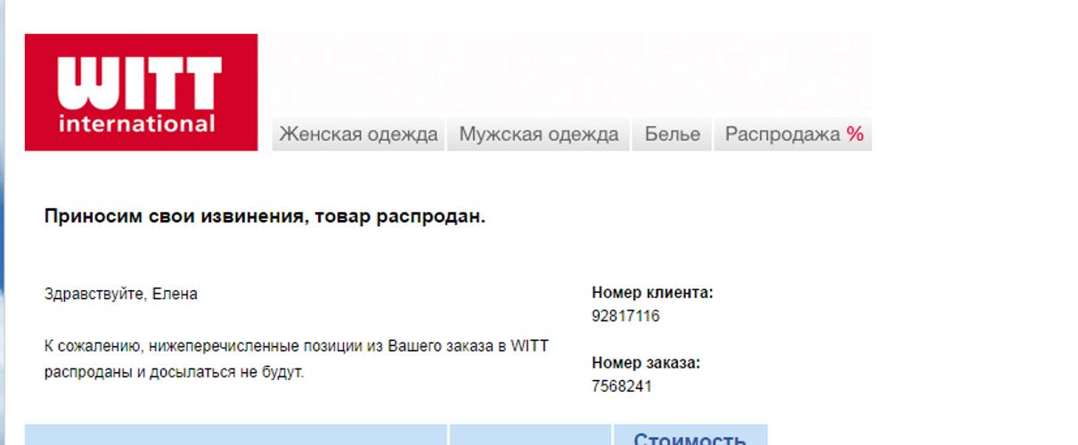 Жалоба-отзыв: Сайт интернет-торговли WITT - Обман...., ненадёжность!!!.  Фото №1