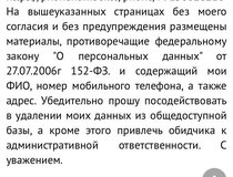 Жалоба-отзыв: Зазчик Морозов Сергей - Публикует отзывы об обмане.  Фото №4