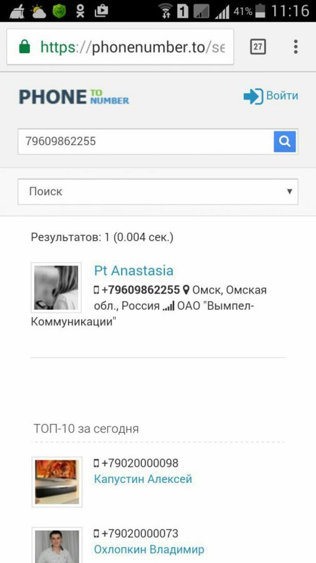 Жалоба-отзыв: Https://phonenumber.onl - Незаконное размещение моих персональных данных.  Фото №1