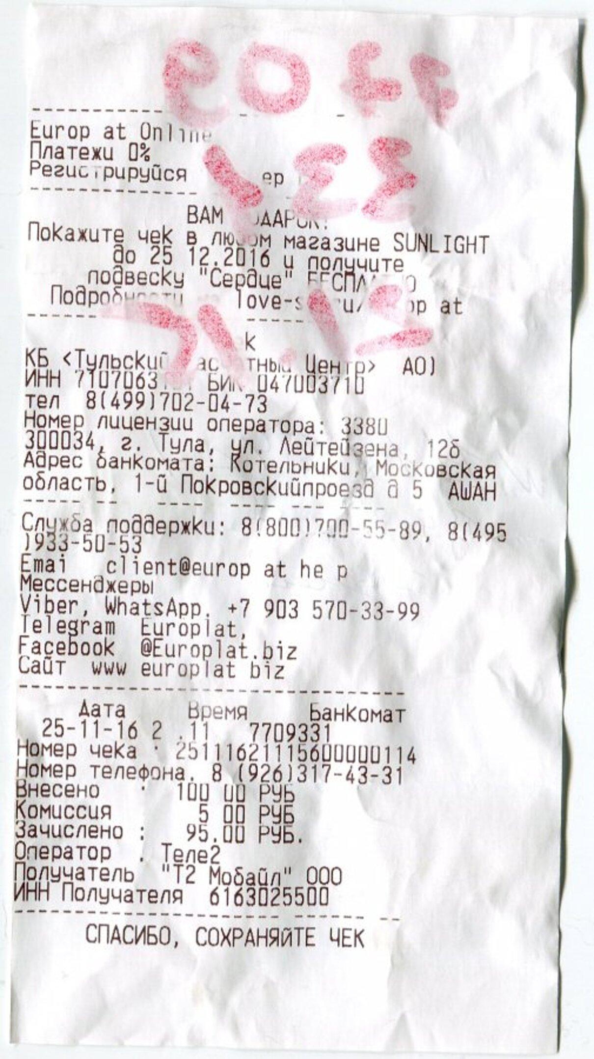 Жалоба-отзыв: Europlat.biz - Украли 100 рублей, мелочь, но не приятно.  Фото №1