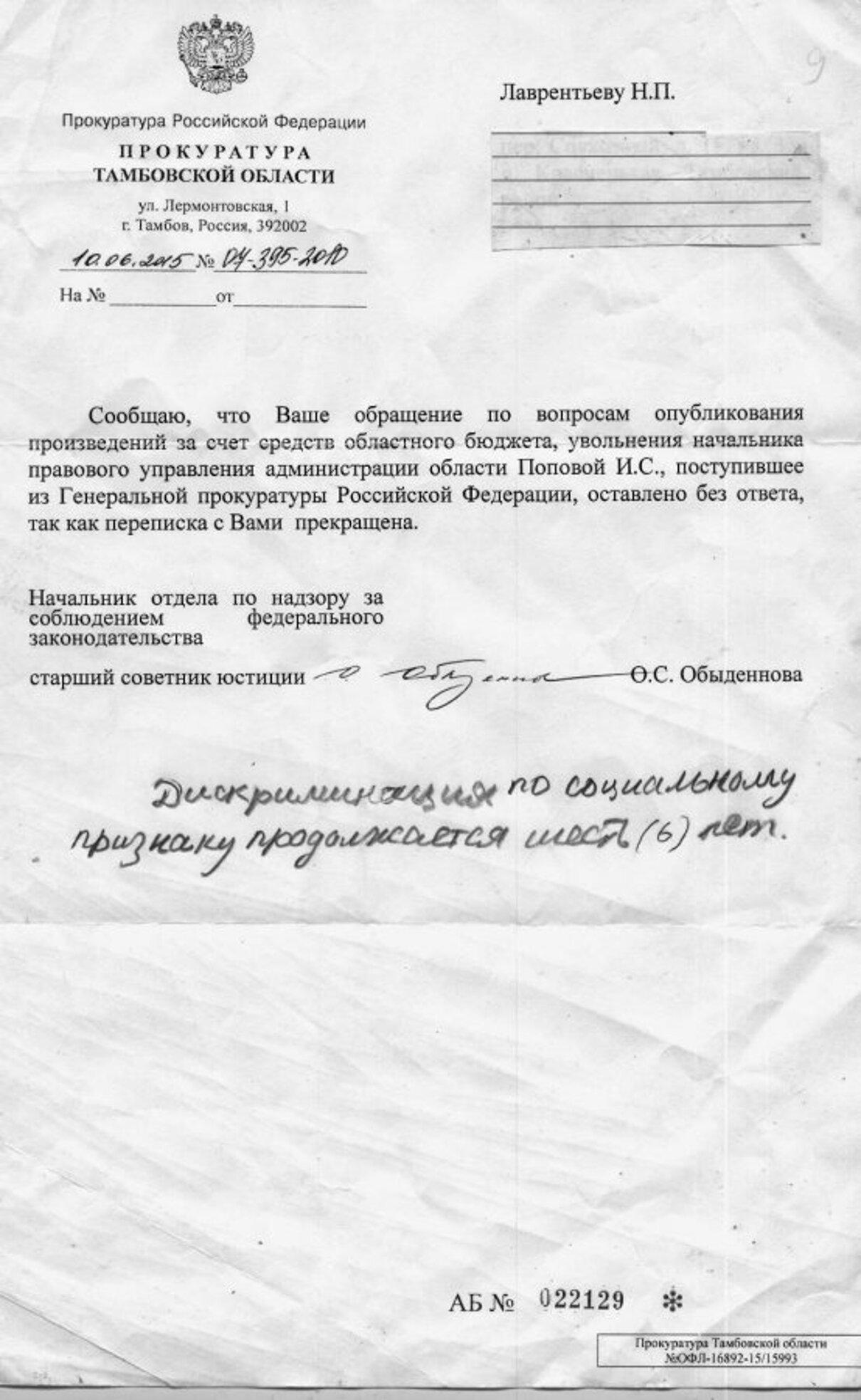 Жалоба-отзыв: Госдума России - Статья 3.1 и 3.2 Конституции РФ твердит о том, что люди РФ могут внести в Госдуму инициативы. Неопровержимые мнения должны стать законами.  Фото №1