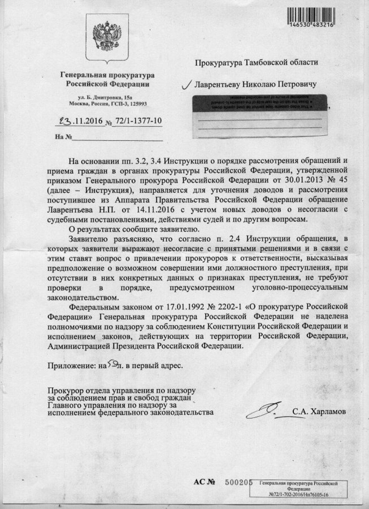 Жалоба-отзыв: Госдума России - Статья 3.1 и 3.2 Конституции РФ твердит о том, что люди РФ могут внести в Госдуму инициативы. Неопровержимые мнения должны стать законами.  Фото №5
