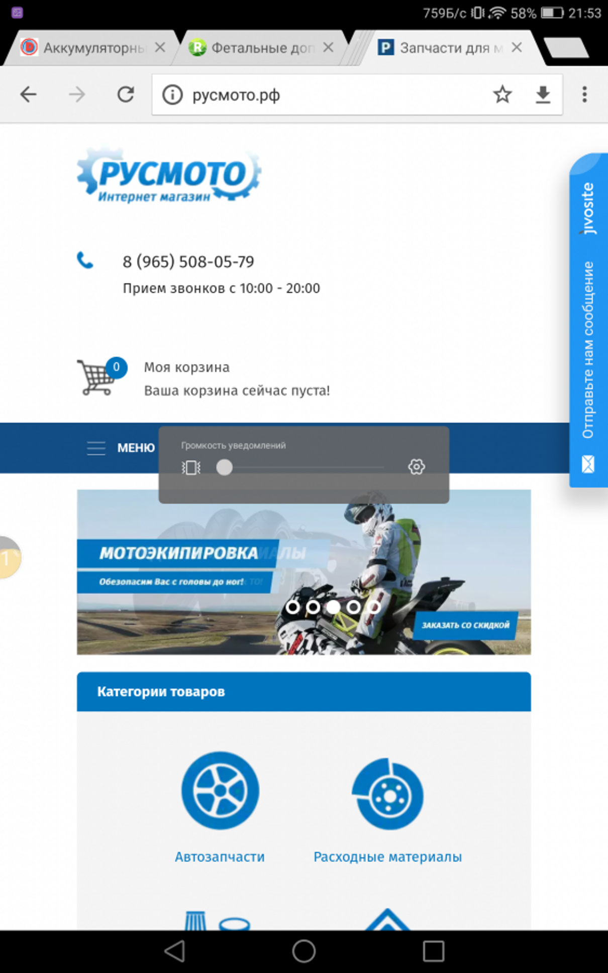 Жалоба-отзыв: Сайт Русмото.рф - Русмото.рф - мошенники!.  Фото №1