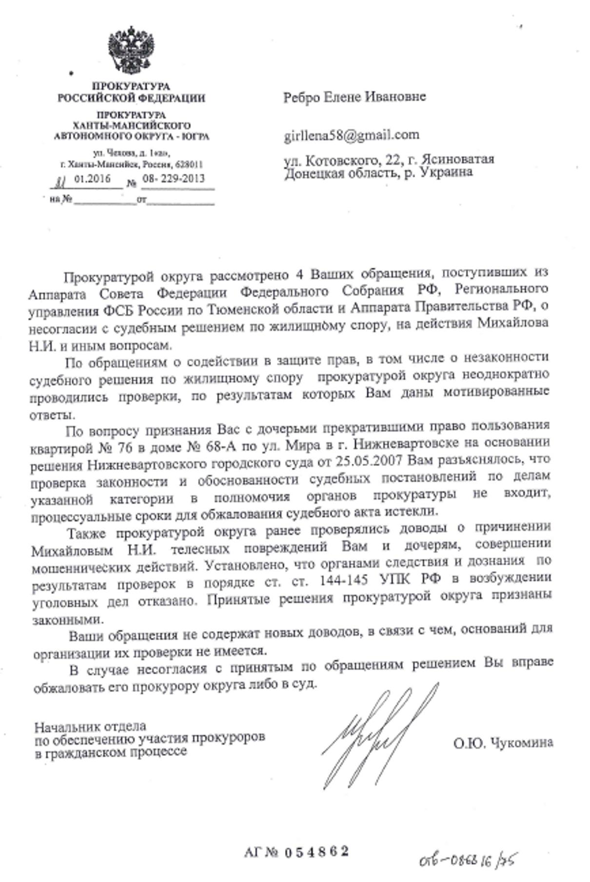 Жалоба-отзыв: Прокуратура РФ - Вы видели смерть в 17-ть лет?