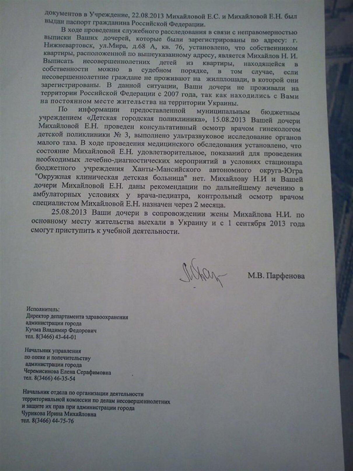 Жалоба-отзыв: Прокуратура РФ - Вы видели смерть в 17-ть лет?.  Фото №3