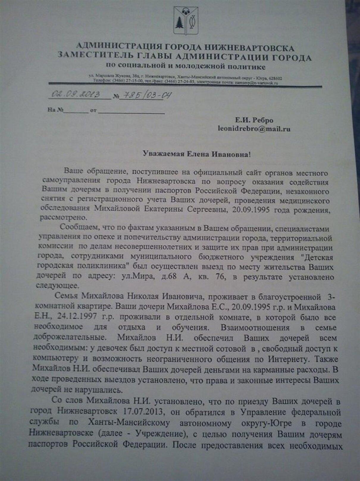 Жалоба-отзыв: Прокуратура РФ - Вы видели смерть в 17-ть лет?.  Фото №2