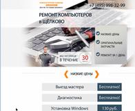 Жалоба-отзыв: Компьютерная помощь Эконом - Жулики и вымогатели денег.  Фото №1