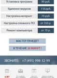 Жалоба-отзыв: Компьютерная помощь Эконом - Жулики и вымогатели денег.  Фото №2