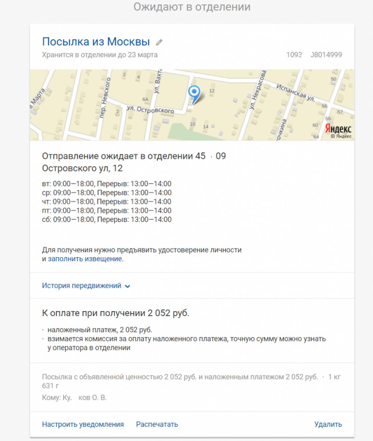Жалоба-отзыв: Nail-sales.ru - Хамло с угрозами.  Фото №1